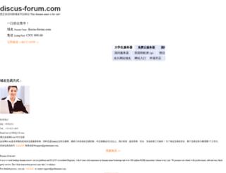 discus-forum.com screenshot