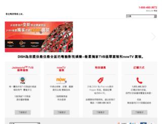 dishcantonesetv.com screenshot