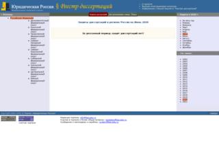 disser.law.edu.ru screenshot