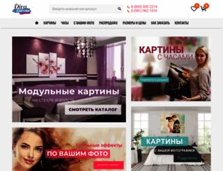 divakartina.ru screenshot
