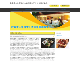diversey.co.jp screenshot