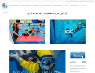 diving-deti.ru screenshot
