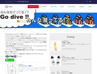 divingnavi.info screenshot
