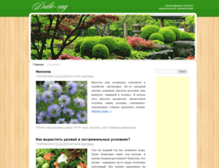 divo-sad.ru screenshot