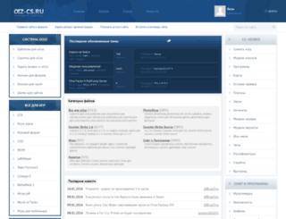 diz-cs.ru screenshot