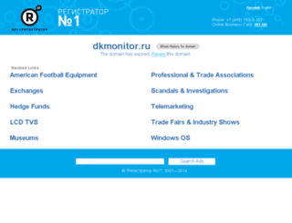 dkmonitor.ru screenshot