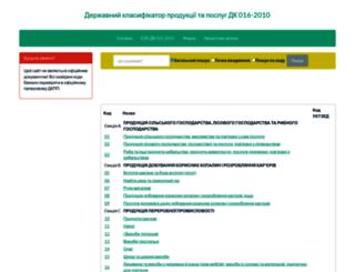 dkpp.rv.ua screenshot