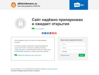 dlhbrinkmann.ru screenshot