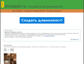 dlinnopost.ru screenshot
