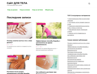 dljatela.ru screenshot