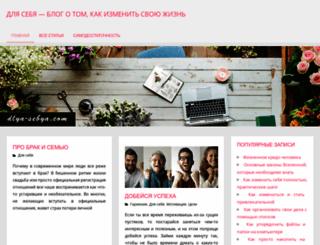 dlya-sebya.com screenshot