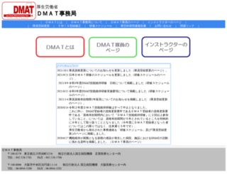 dmat.jp screenshot