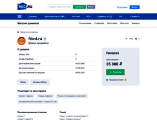 dn.fried.ru screenshot