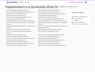 dn.prostodom.ua screenshot