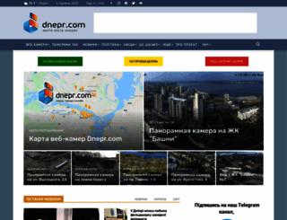 dnepr.com screenshot