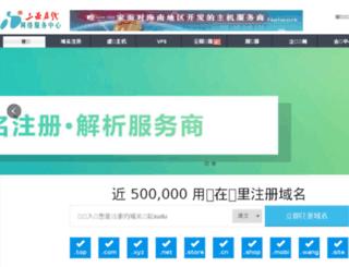 dns.sanyazx.com screenshot