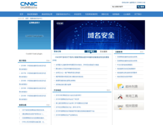 dnscert.cn screenshot