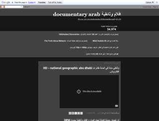 documentaryarab.blogspot.com screenshot
