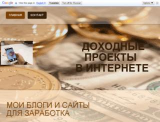 dohod-v-inet.jimdo.com screenshot