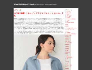 dokasport.com screenshot