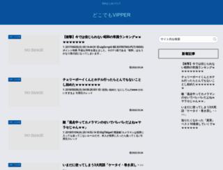 dokodemo-vipper.com screenshot