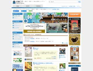dokusho-log.com screenshot