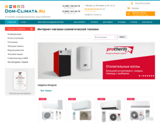 dom-climata.ru screenshot