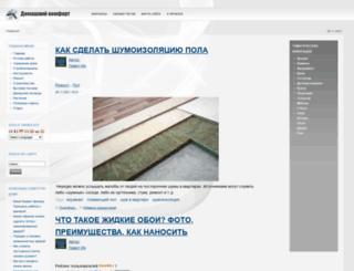 domashniy-comfort.ru screenshot