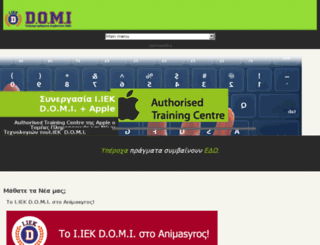 domi-iek.gr screenshot