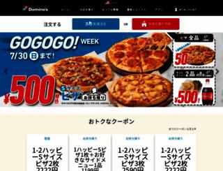 dominos.jp screenshot