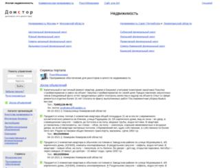 domstor.ru screenshot