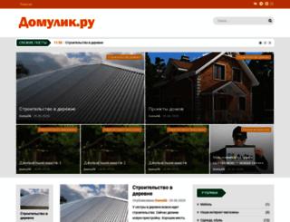 domulik.ru screenshot