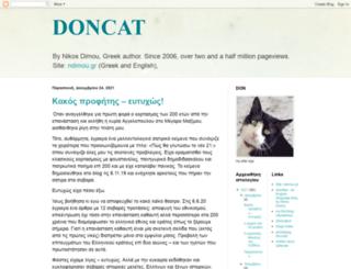 doncat.blogspot.gr screenshot