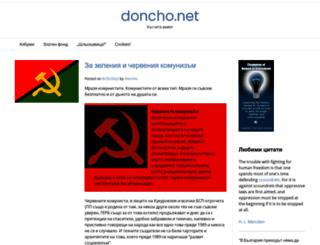 doncho.net screenshot