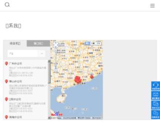 dongguan.kingdee.com screenshot