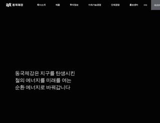 dongkuk.com screenshot