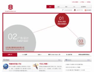 dongshihuafeng.com screenshot