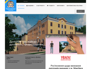 donnasa.edu.ua screenshot