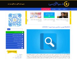 donyait.blog.ir screenshot