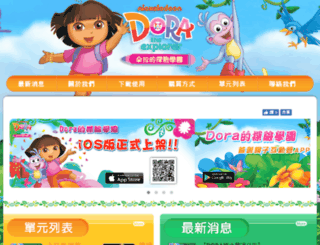dora.61.com.tw screenshot