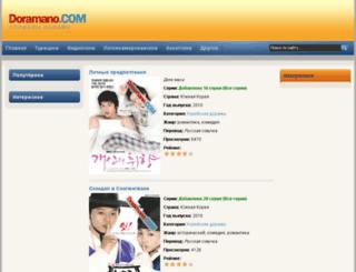 doramano.com screenshot
