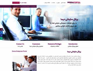 dorsagroup.ir screenshot