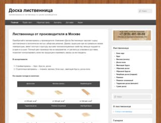 doskalistvennica.ru screenshot