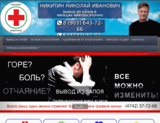 doverieplus48.ru screenshot