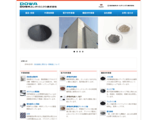 dowa-electronics.co.jp screenshot
