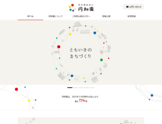 dowaen.jp screenshot