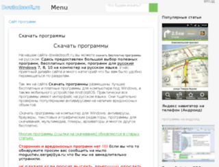dowladssoft.ru screenshot