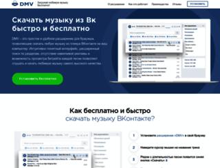 Картинки по запросу http://download-music-vkontakte.org/