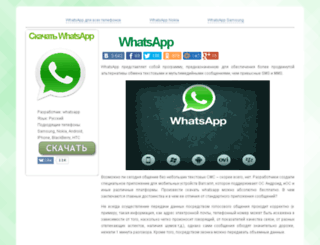 downloads-whatsapp.com screenshot