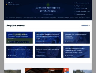 dpsu.gov.ua screenshot